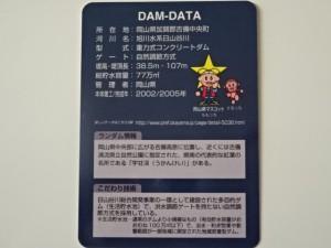 河平ダム ダムカード (2)
