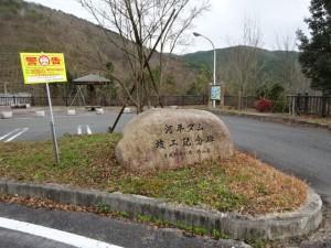 河平ダム (8)