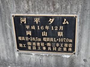 河平ダム (9)