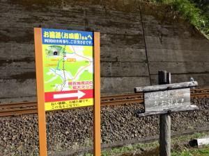 熊井トンネル (24)