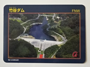 竹谷ダム ダムカード (1)