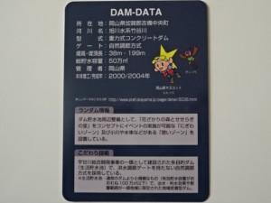 竹谷ダム ダムカード (2)