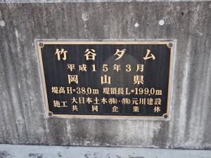竹谷ダム (15)