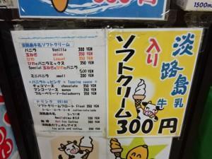 道の駅福良 びわバニラミックス (3)