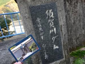 須賀川ダム ダムカード (1)