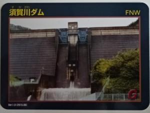 須賀川ダム ダムカード (2)