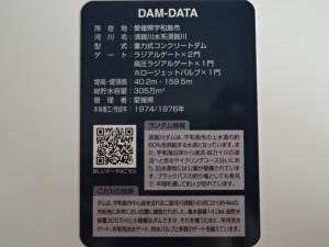 須賀川ダム ダムカード (3)
