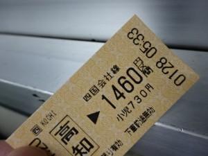 高知~窪川 (2)