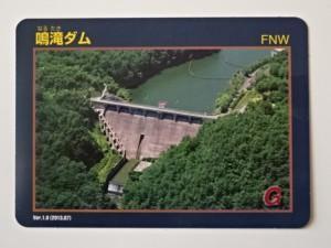 鳴滝ダム ダムカード (1)