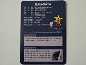 鳴滝ダム ダムカード (2)