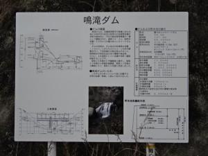 鳴滝ダム (12)