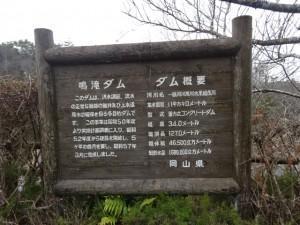 鳴滝ダム (8)