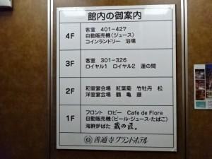 善通寺グランドホテル (3)