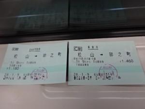 宇和海3号 (2)