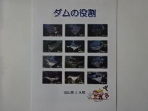 岡山県のダムカード5枚ゲット (2)