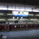 【輪行旅】ミニベロで岡山県のダム5か所巡りしてきた!