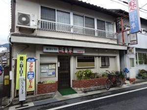 道草 (1)