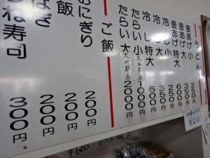 長田 in 香の香 (2)