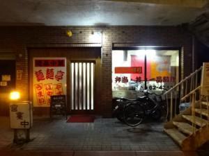 麺麺亭 (1)