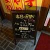 【香川県善通寺市】ボリューム満点!麺麺亭の日替り定食を食べてみた!