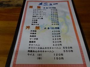 麺麺亭 (5)