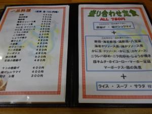 麺麺亭 (6)