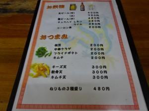 麺麺亭 (7)