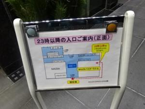 WILLERバスターミナル大阪梅田 (3)