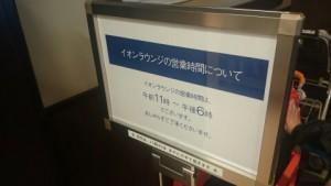イオンラウンジ イオン大和店 (5)