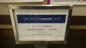 イオンラウンジ イオン姫路大津店 (5)