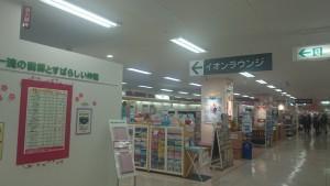イオンラウンジ イオン明石店 (3)