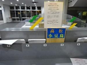 ジャンボフェリー 神戸→高松 (5)