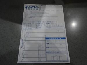 ジャンボフェリー 神戸→高松 (6)