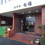 【愛媛県今治市】ホテル七福に泊まってみた!