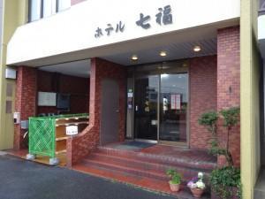 ホテル七福 (1)