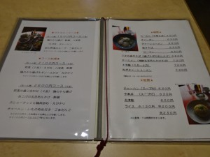 中華レストラン光楽 (7)