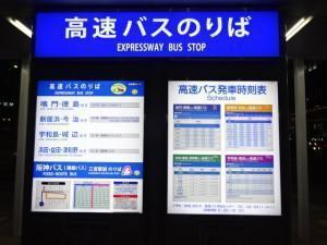 大阪梅田・神戸三宮~川之江・新居浜・西条・今治 サラダエクスプレス (2)