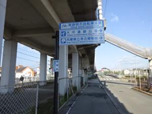 姫路明石自転車道 (11)