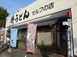 枡うどん 肉うどん (1)