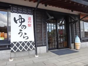 道の駅 今治湯ノ浦温泉 マリンソフト (1)