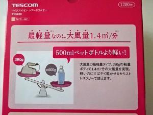 TESCOM マイナスイオンヘアードライヤー ゴールド TID420 (6)