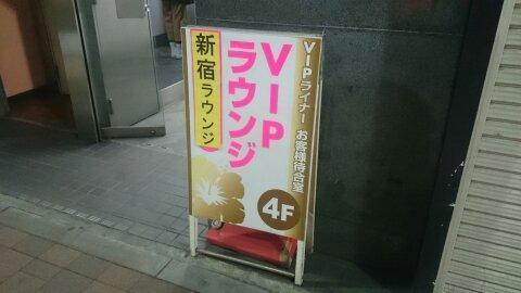 VIPラウンジ 新宿ラウンジ (2)