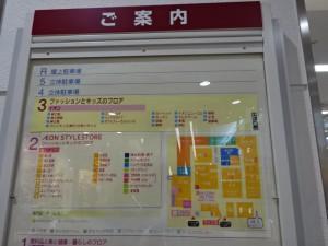 イオンラウンジ 堺北花田店 (2)