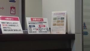 イオンラウンジ 堺北花田店 (5)