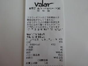 バロー商品券 (3)
