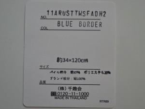 ベルメゾン 速乾ふんわりタオル (2)