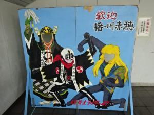 播州赤穂駅周辺ポタリング (2)