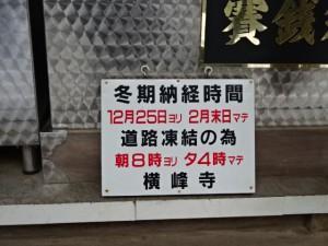 横峰寺奥之院星ガ森 (9)