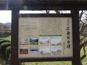 石舞台古墳 (1)