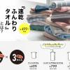 【ベルメゾン】速乾ふんわりタオル ハンガーに干せるバスタオル買ってみた!